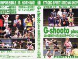 G-shooto plus 2005年9月16日(金)北沢タウンホール