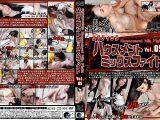 【新特別価格】【HD】エロティックハウスメントミックスファイト Vol.05
