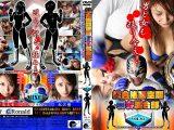 【新特別価格】総合格闘空間男女混合部 Vol.02