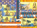 BOKO USA 1