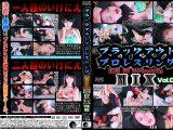 ブラックアウトプロレスリングMIX Vol.02