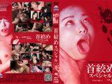 首絞めスペシャル vol.1