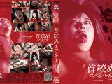 首絞めスペシャル vol.2