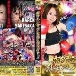 【HD】ボクシングプレミアムファイト 1