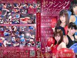【HD】ボクシング・レヴォリューション Vol.1