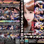 【HD】B-THE-369 ウーマンズレッスル03