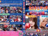 【HD】カスタムマッチ ボクシング編03