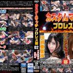 【HD】カスタムマッチ プロレス編02