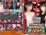 【HD】BATTLEエクストリームトーナメント7th 準決勝第一試合