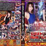 【HD】エクストリームプレミアムマッチ VOLUME.5