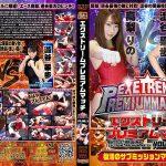 【HD】エクストリームプレミアムマッチ VOLUME.6