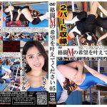 【HD】格闘Mの希望を叶えて下さい 05