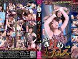 【HD】首絞めプロレス Vol.2