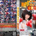 【HD】総合格闘技ミックスファイト女勝ち02