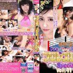 【HD】プロレズリング Special Vol.11