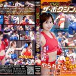 【HD】バトルリベンジシリーズ ザ・ボクシング 3【プレミアム会員限定】
