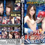 【HD】トップレスボクシングSPECIALファイト 3