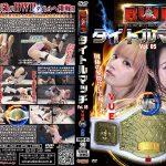 【HD】BWPタイトルマッチ Vol.05 YUEvs揚羽