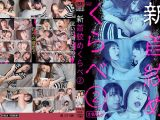 【HD】新首絞めくらべ2