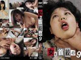 女を首絞め9