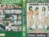 世界最強の失神 ScissorGoddess 125