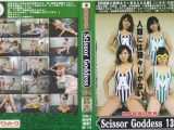 Scissor Goddess 134