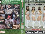 世界最強の失神 ScissorGoddess 150