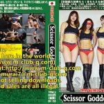 世界最強の失神 ScissorGoddess 153