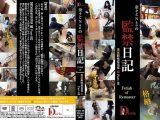 奈々とNaoの監禁日記 ? Fetish of Remaster ?  糞尿餌味覚臭覚編Part-02