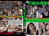【投稿】新・首絞め狂徒6