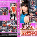 【HD】ファイティングガールズインターナショナル ミックスファイト女勝ち Vol.02【プレミアム会員限定】