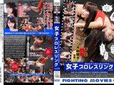 【HD】女子プロレスリング Vol.20