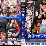 【HD】女子プロレスリング Vol.21