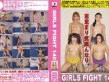 GIRLS FIGHT 140 志定まり気盛んなり。