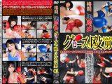 【HD】格闘男虐め グローブで殴られたい男01【プレミアム会員限定】