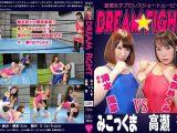【HD】DREAM FIGHT