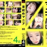 【HD】首絞めマニア03