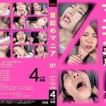 【HD】首絞めマニア07