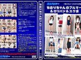 【HD】ちおりちゃんのブルマー&ロリパン&スク水