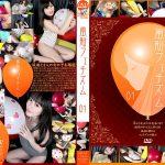 【HD】風船フェチズム01