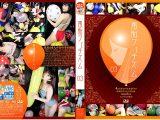 【HD】風船フェチズム03