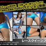 【HD】レースクイーンフェチ#011 ムービー版【1】