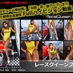 【HD】レースクイーンフェチ#045 ムービー版【4】