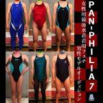 【HD】PAN-PHILIA7 女性用競泳水着着用フェチ男性モデル公開オーディション