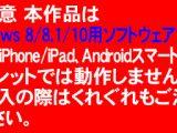 【Windowsソフトウェア】鬼はカナ坊 ~平成最後のマゾ詣~