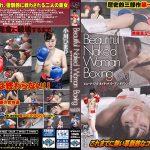 【HD】Beautiful Naked Woman Boxing Vol.01(ビューティフル・ネイキッド・ウーマン・ボクシング)