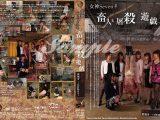 女神Seven♀畜人屠殺遊戯第五章-殺処分slaughter-