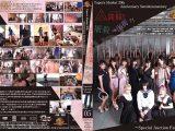リアルヤプーズマーケット開催!!屠殺or出荷?!?Special Auction Festa?05