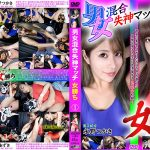 【HD】男女混合失神マッチ女勝ち 1【プレミアム会員限定】