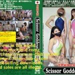世界最強の失神 ScissorGoddess 157